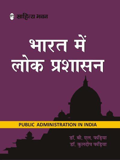 Bharat Main Lok Prashasan-0