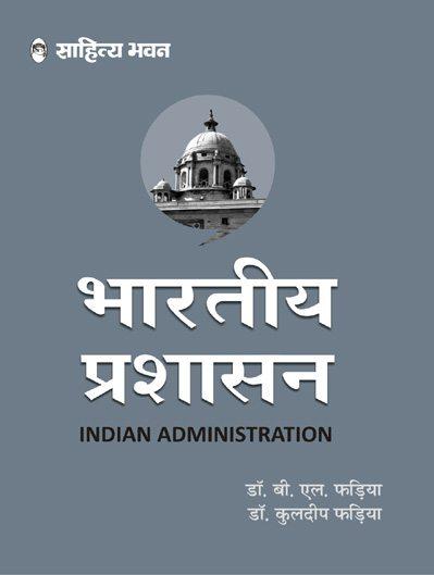 Bhartiya Prashasan-0