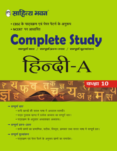 COMPLETE STUDY HINDI-A 10-0