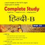 COMPLETE STUDY HINDI-B 10-0