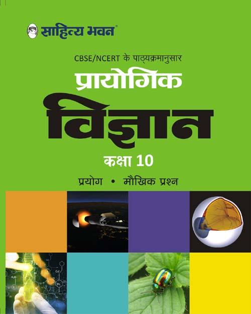 PRAYOGIK VIGYAN 10 (Hindi Edn.)-0
