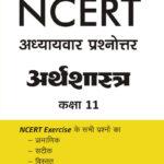 NCERT SOLUTION ARTHSHASTRA 11-0