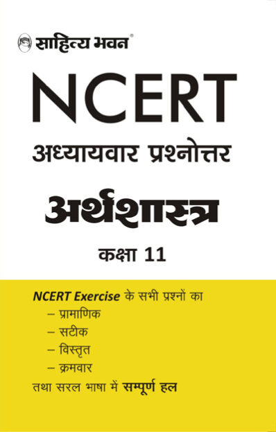 NCERT SOLUTION ARTHSHASTRA 11-0