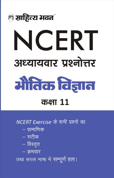 NCERT ADHIYAYAVAR Prashanottr BHOUTIK VIGYAN Class 11-0
