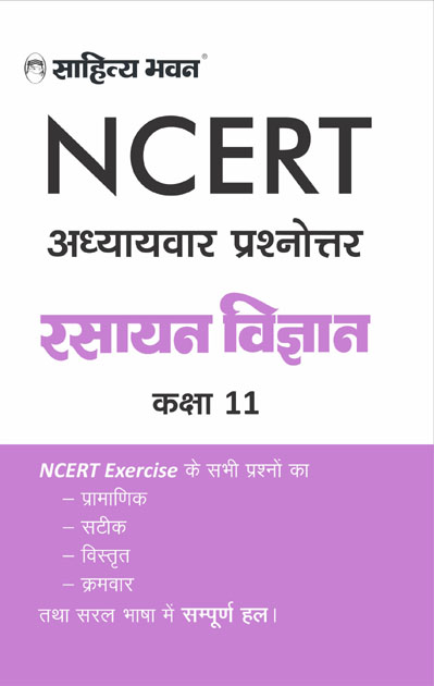 NCERT ADHIYAYAVAR Prashanottr CHEMISTARY Class 11-0
