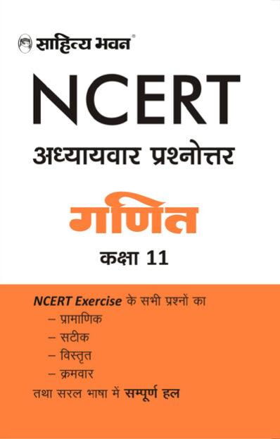 NCERT SOLUTION GANIT 11-0