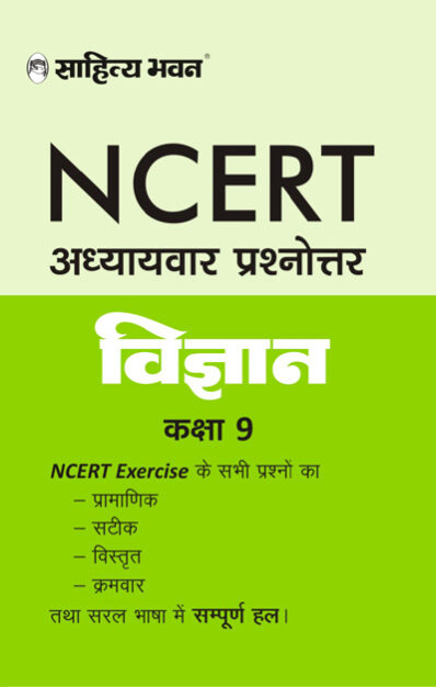 NCERT SOLUTION VIGYAN 9-0
