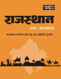 Rajsthan Ek Adhayan-0