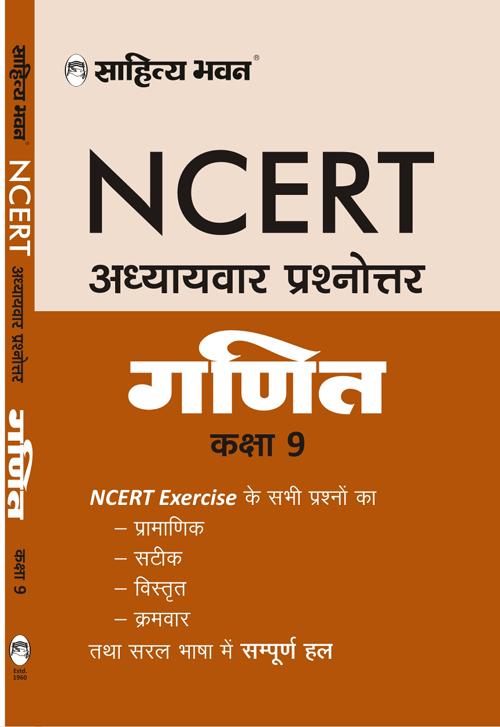 NCERT SOLUTION GANIT 9-0