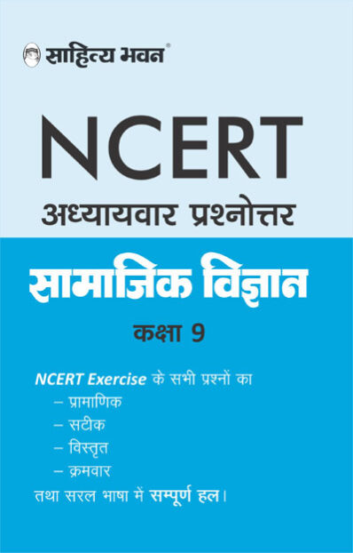 NCERT SOLUTION Samajik Vigyan Class 9-0