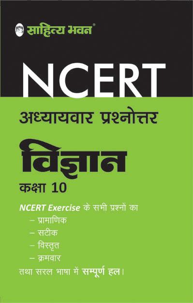 NCERT ADHIYAYAVAR Prashanottr VIgyan Class 10-0