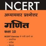 NCERT SOLUTION GANIT 10-0