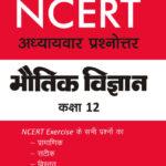 NCERT ADHIYAYAVAR Prashanottr BHAUTIK VIGYAN Class 12-0