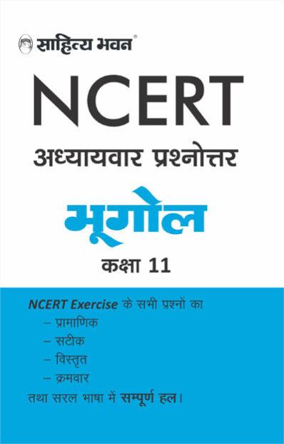 NCERT SOLUTION BHUGOL CLASS 11-0