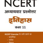 NCERT SOLUTION ITIHAAS CLASS 11-0