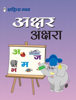 Akshar Akshara-0