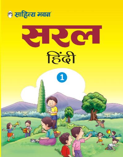 Saral Hindi 1-0