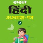 Saral Hindi Abhyas Patr 2-0