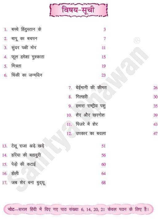 Saral Hindi Abhyas Patr 2-7048