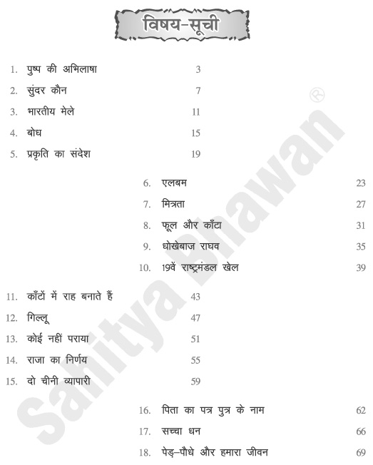 Saral Hindi Abhyas Patr 5-7051