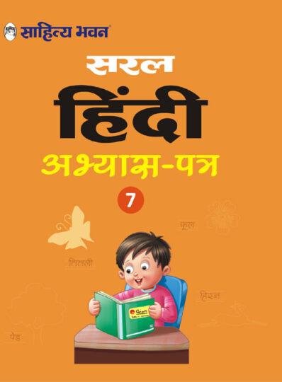 Saral Hindi Abhyas Patr 7-0