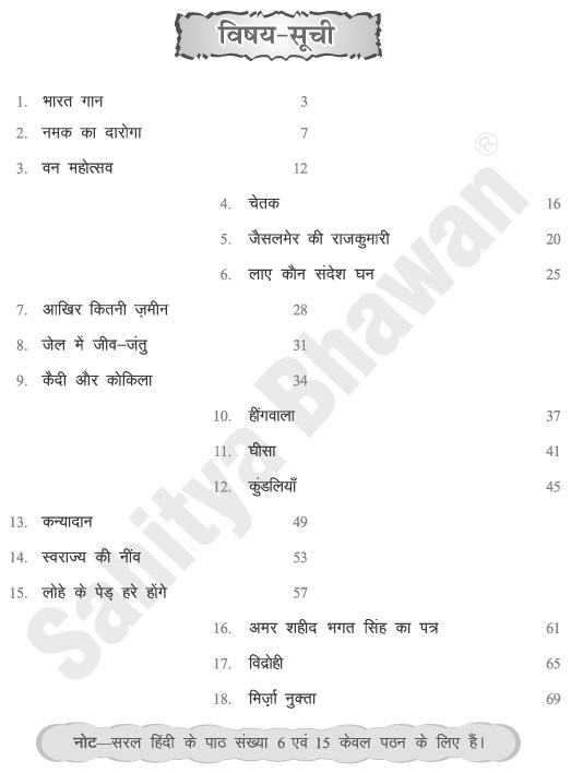Saral Hindi Abhyas Patr 8-7054