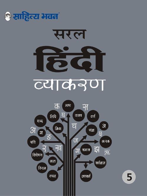 Saral Hindi Vyaakaran Class 5-0