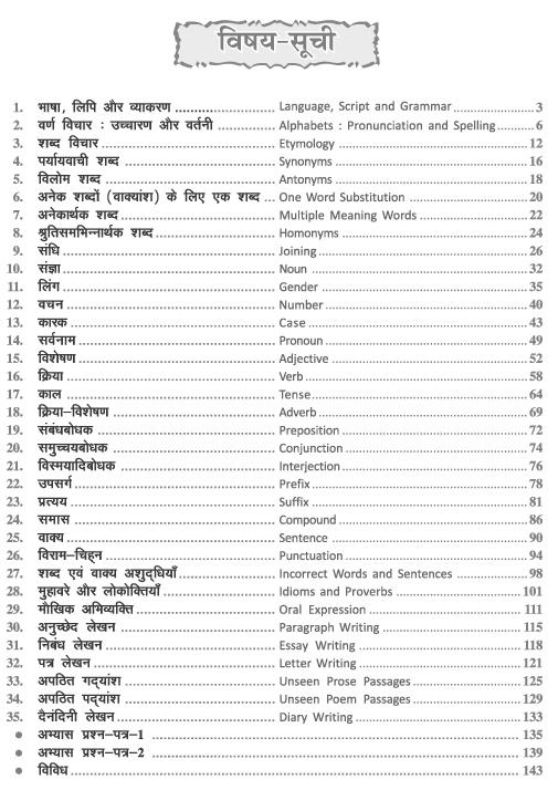 Saral Hindi Vyaakaran Class 7-7007
