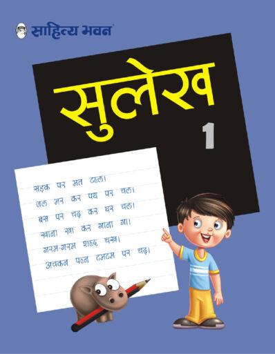 Hindi Sulekh 1-0