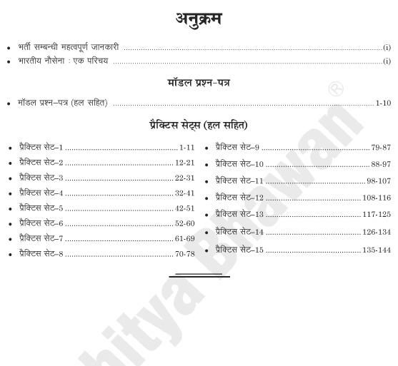 INDIAN NAVY ARTIFICER PTP HINDI EDN.-6913