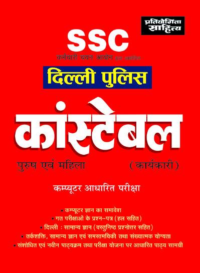 Dehli Police Constable Purush evam Mahila (karyakari) Computer Adharit Pariksha-0