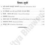 Dehli Police Constable Purush evam Mahila (karyakari) Computer Adharit Pariksha-7089