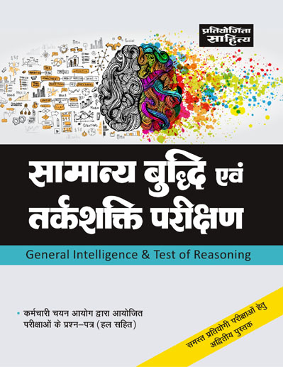 Samanya Buddi & Tarkshakti Parishan (General Inelligence & Test of Reasoning)-0