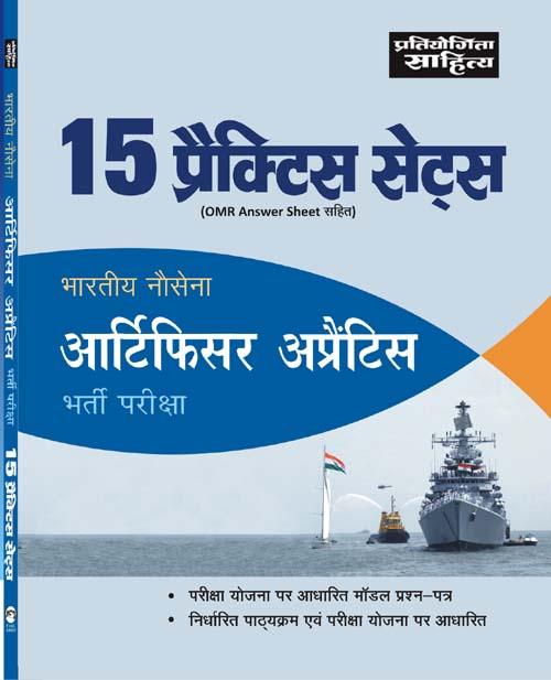 INDIAN NAVY ARTIFICER PTP HINDI EDN.-0