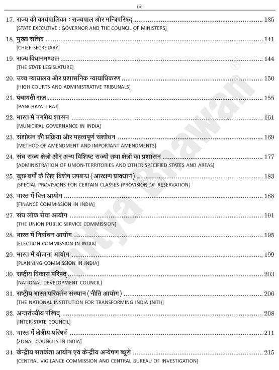 Bhartiya Rajvyanvastha Evam Samvidhan CSAT-6974