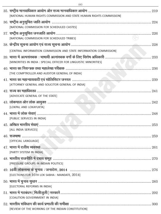 Bhartiya Rajvyanvastha Evam Samvidhan CSAT-6975
