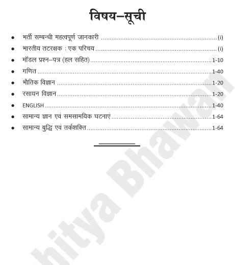 BHARTIYA TATRAKSHAK NAVIK (Hindi Edn.)-6916