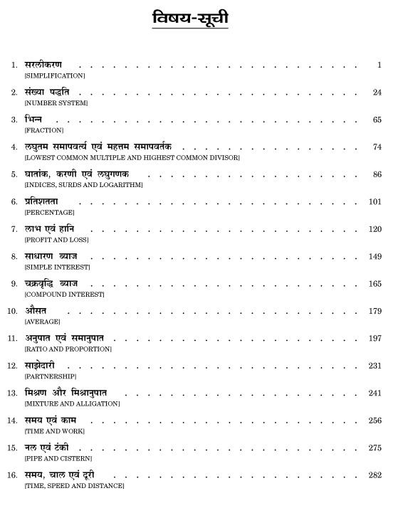 Tricky Mathematics Hindi EDN.-6745