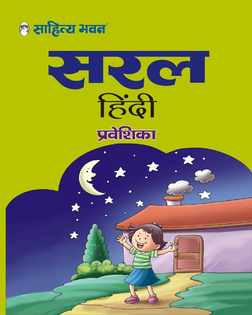 Saral Hindi Praveshika-0