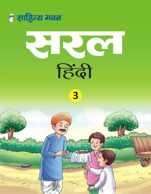 Saral Hindi 3-0