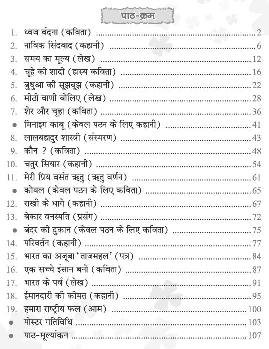 Saral Hindi 3-6995