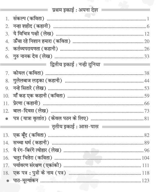 Saral Hindi 4-6996