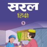 Saral Hindi 5-0