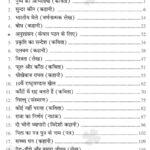Saral Hindi 5-6997