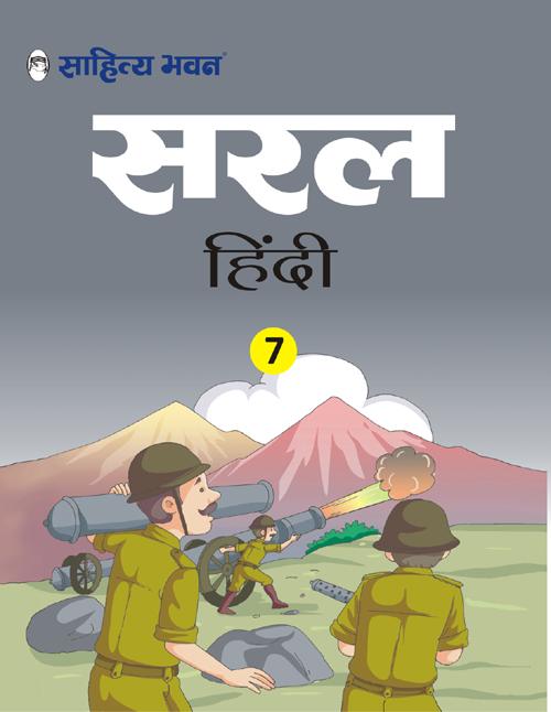 Saral Hindi 7-0