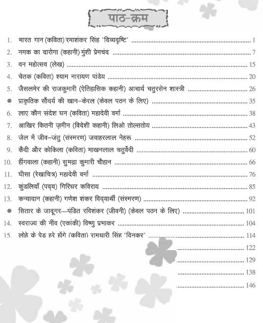 Saral Hindi 8-7000