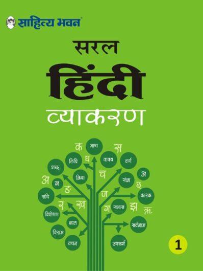 Saral Hindi Vyaakaran Class 1-0
