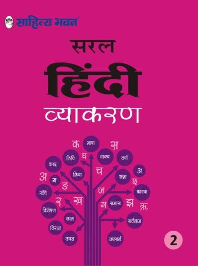 Saral Hindi Vyaakaran Class 2-0