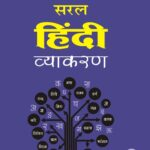 Saral Hindi Vyaakaran Class 3-0