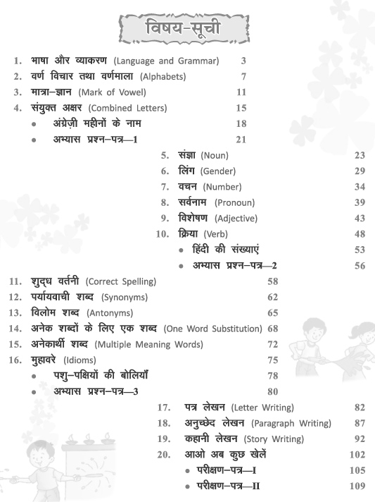 Saral Hindi Vyaakaran Class 3-7003